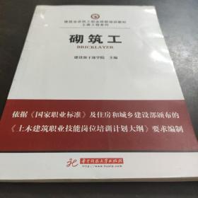 建筑业农民工职业技能培训教材·土建工程系列:砌筑工
