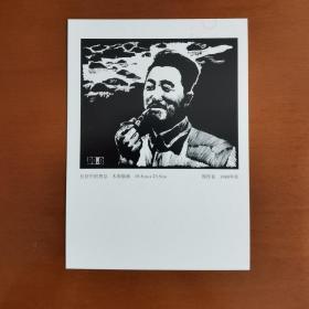 黑白木刻版画《长征中的贺总》明信片,贺龙元帅经典形象,2021年3月发行,发行量500枚。