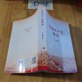 中国共产党     简史