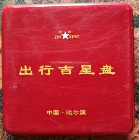《出行吉星盘》国家专利产品(附 : 奇门遁甲选择吉日吉方位 说明书一本)出行的参谋,决策的助手