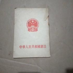 中华人民共和国宪法1954年