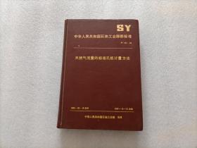 中华人民共和国石油工业部部标准: 天然气流量的标准孔板计量方法   精装本