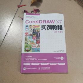 CorelDRAW X7实例教程(第4版)有光盘