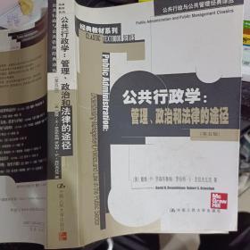 公共行政学:管理、政治和法律的途径(第五版)