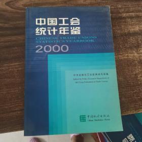 中国工会统计年鉴:[中英文对照].2000