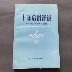 """十年后的评说——""""文化大革命""""史论集"""