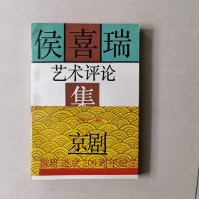 侯喜瑞艺术评论集 1790一1990京剧徽班进京200周年纪念