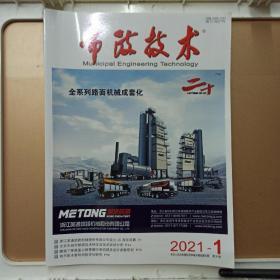 市政技术   2021年第一期