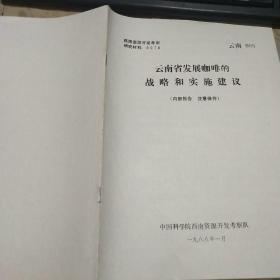 云南省发展咖啡的战略和实施建议。
