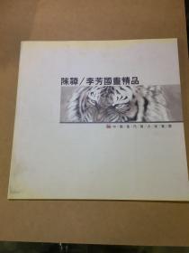 陈骅,李芳国画精品