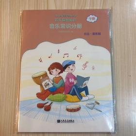 全国音乐素养等级考试 音乐基础知识 音乐常识分册(高级·音乐版)下册