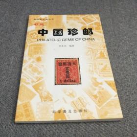 中国珍邮:彩版