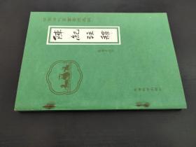中国古代军事著述选读:阵纪注释