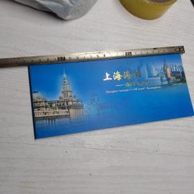上海海关——60年的发展