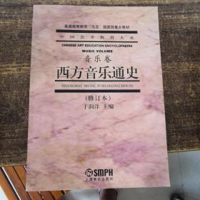 西方音乐通史·音乐卷(修订版)