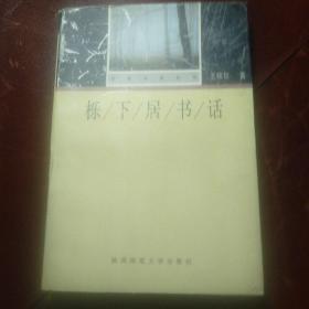 栎下居书话:华夏书香丛书/第一辑