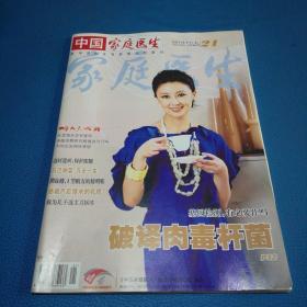 中国家庭医生2013.11