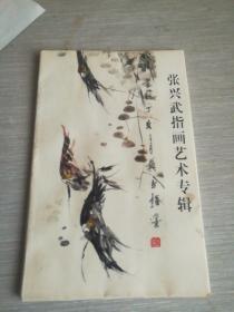 张兴武指画艺术专辑(10张)