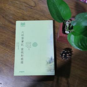 嘉兴文献丛书:六研齋筆記 紫桃軒雜綴(私藏品好)