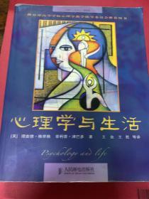 心理學與生活(第16版)