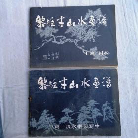 黎雄才山水画谱(上下)