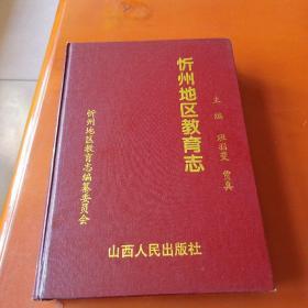 忻州地区教育志