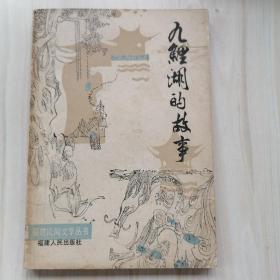 九鲤湖的故事32开