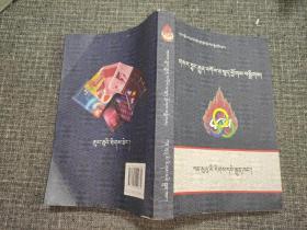 藏语常用新术语词汇 : 汉藏对照