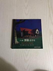 上海顶级老洋房