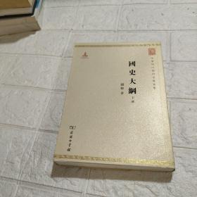 国史大纲(下册)单本