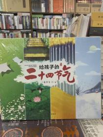 给孩子的二十四节气 (全四册 一套书让孩子认识二十四节气里的中国文化之美)