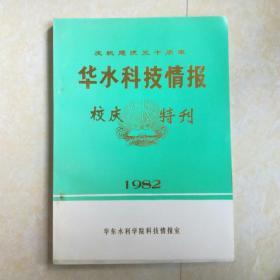 (华东水利学院)庆祝建院三十周年 华水科技情报 校庆特刊 1982