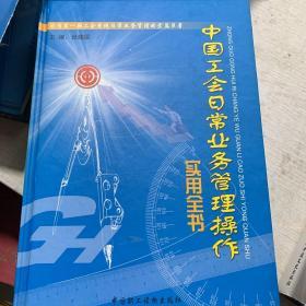 中国工会日常业务管理操作