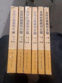 五四时期期刊分绍《六本全套》