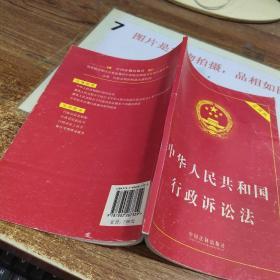 中华人民共和国行政诉讼法(实用版)书架磨损
