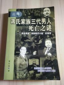 蒋氏家族三代男人死亡之谜