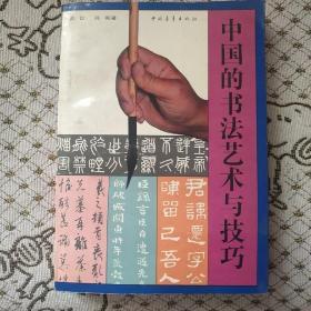 中国的书法艺术与技巧