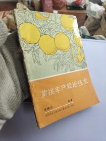 黄桃丰产栽培技术