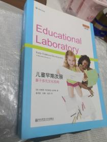 教育实验室:儿童早期发展 基于多元文化视角 第5版