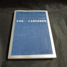 东亚论:日本现代思想批判