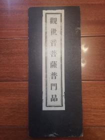 《观世音菩萨普门品》1940年京师佛教流通处印本经折装一册全