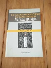 法汉法律词典