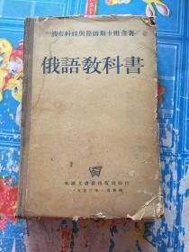 俄语教科书