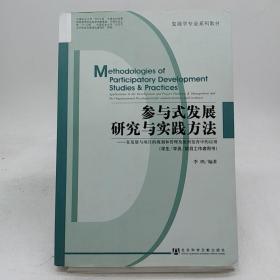发展学专业系列教材:参与式发展研究与实践方法