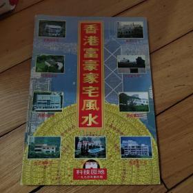 香港富豪家宅風水