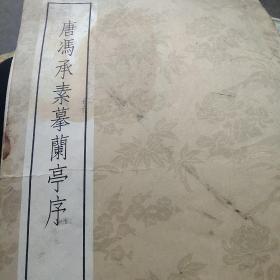 唐冯承素摹兰亭序