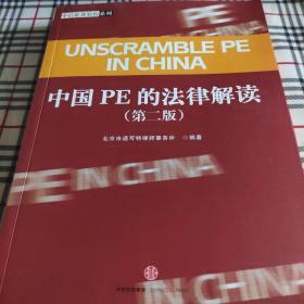 中国PE的法律解读(第二版)
