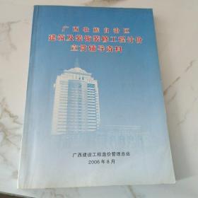 广西壮族自治区建筑及装饰装修工程计价宣贯辅导资料