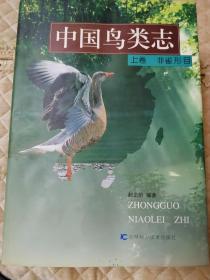 中国鸟类志(上下册全)