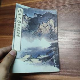 清凉山志-89年一版一印